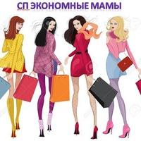 ✿ЭКОНОМНЫЕ МАМЫ✿ СОВМЕСТНЫЕ ПОКУПКИ✿   ВКонтакте 0bf168ad99c