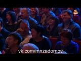 Михаил Задорнов ЕГЭнутые задачки или что курил автор (Концерт Слава роду, эфир 04.11.15)