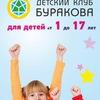 Детский клуб Буракова во Фрязино