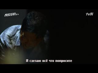 Под прикрытием 11/16 рус суб (Корея 2015г)