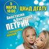 Анастасия и Виктория Петрик 5 марта в Мелитополе