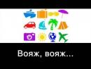 """""""Вояж"""" - караоке по-русски Видео. Жесть, юмор, игры, не порно, не секс, голые, ржака, смотреть до конца!"""