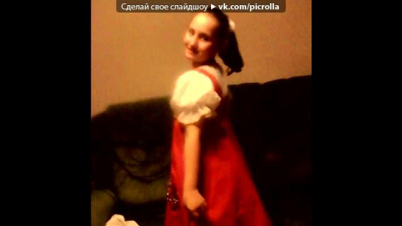 «Я» под музыку Началова Юлия - Ах школа, школа. Picrolla