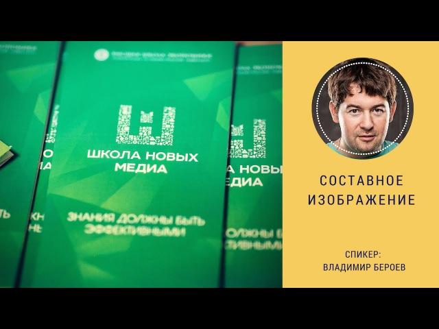Составное изображение Мастер класс Владимира Бероева