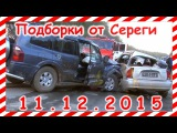 Новая подборка  аварии дтп  декабрь 2015 # 11 car crash dashcam december