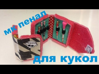 Как сделать пенал для кукол Монстр Хай/How to make a pencil case for dolls Monster High