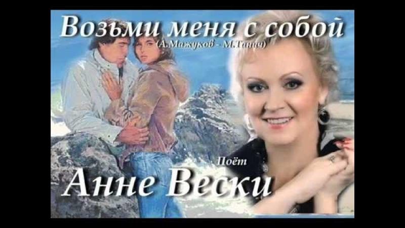 Возьми меня с собой - Анне Вески