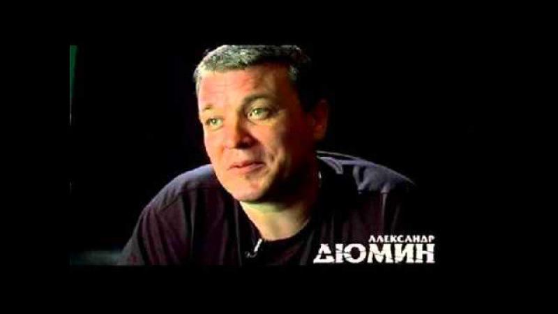 АЛЕКСАНДР ДЮМИН НЕ ЖАЛЕЮ НЕ ЗОВУ НЕ ПЛАЧУСТУДИЯ 2012ГОД