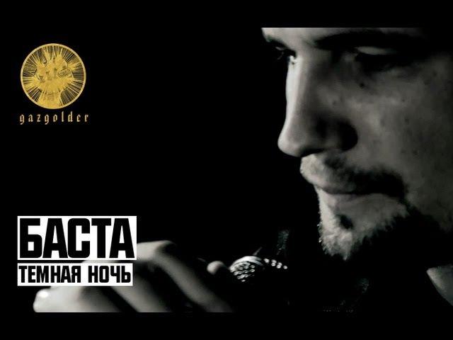 Баста - Темная Ночь (2010)