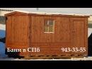 Банька под ключ Цена 86 000 руб Бытовки Бани СПб