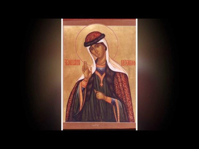 Жития святых - Святая праведная Иулиания Лазаревская, Муромская