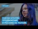 Надежда Шукалова - Продвижение и реклама на YouTube Google