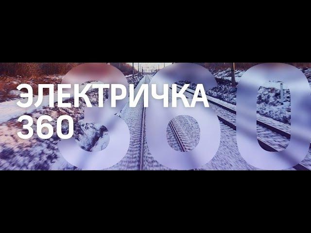 ЭЛЕКТРИЧКА 360. (РЕЙС МОСКВА КАЗАНСКИЙ ВОКЗАЛ-РЯЗАНЬ 1) - 360 ПОДМОСКОВЬЕ
