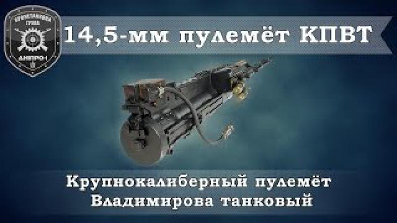 Обзор вооружения 14 5мм пулемет КПВТ