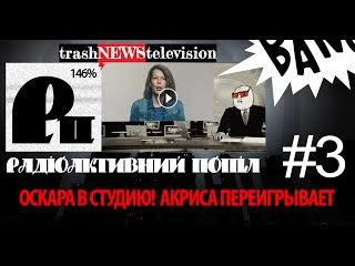 Актриса переигрывает.Радиоактивный Пепел|РП|Trash News Television|TNT