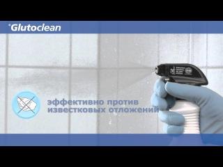 Glutoclean Очиститель душевых кабин