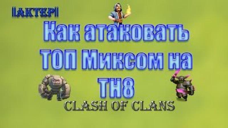 Как атаковать топ миксом на тх8? - Clash of Clans