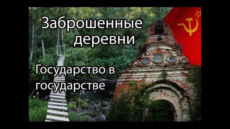 Заброшенные деревни. Государство в государстве. Сталк. Abandoned places, Russia.