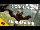 3 СОВЕТА для ВЫЖИВАНИЯ в Far Cry PRIMAL
