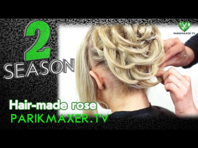 Прическа в форме розы Hair-made rose. парикмахер тв parikmaxer tv