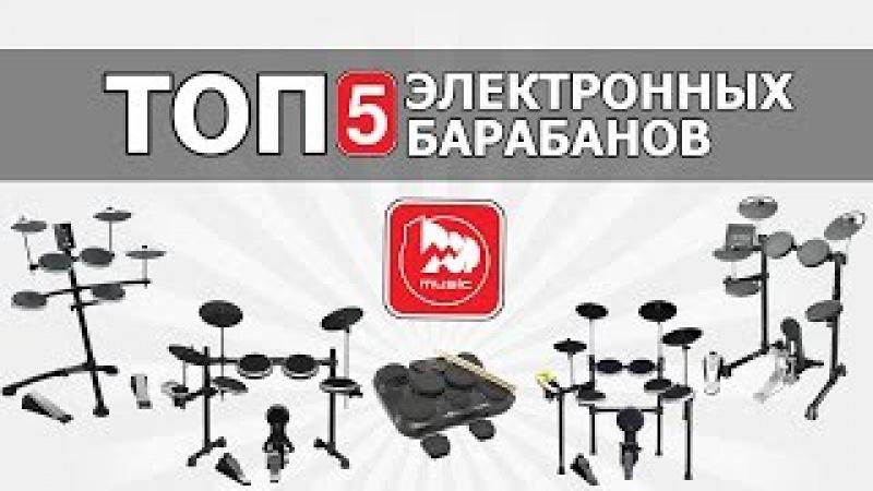 ТОП-5 Электронных барабанов, обзоры лучших товаров, выпуск 14