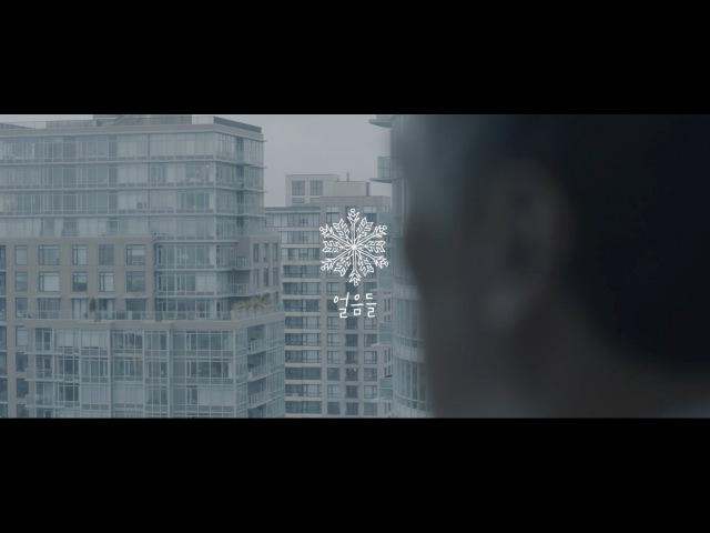 Akdong Musician(AKMU) - 얼음들(MELTED) MV