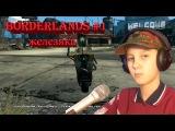 BORDERLANDS # 1