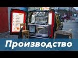 Видео-презентация мобильной кофейни на базе черного Fiat Doblo
