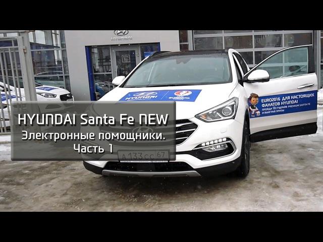 Santa Fe Premium Электронные помощники Часть 1