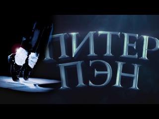 Питер Пэн - Анти трейлер / ILUMILAND (MJ)