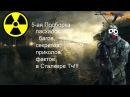 5-ая Подборка пасахлок, багов, секретов, приколов в Сталкере Тень Чернобыля.