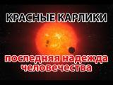 Красные Карлики - Последняя Надежда Человечества