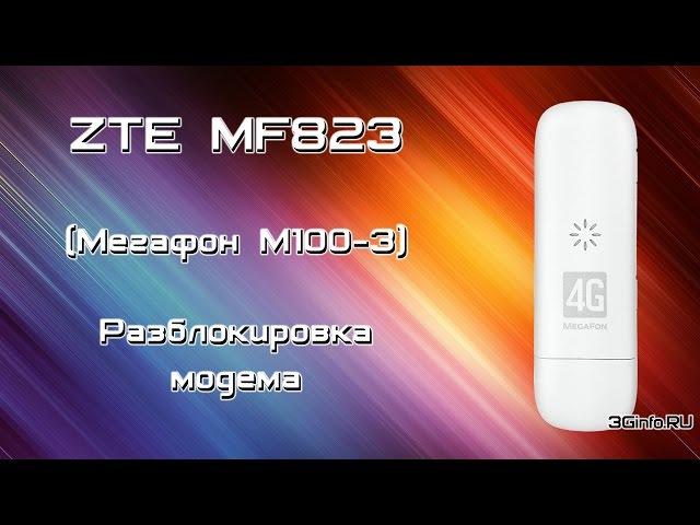 Разблокировка 4G модема ZTE MF823 (Мегафон M100-3) кодом