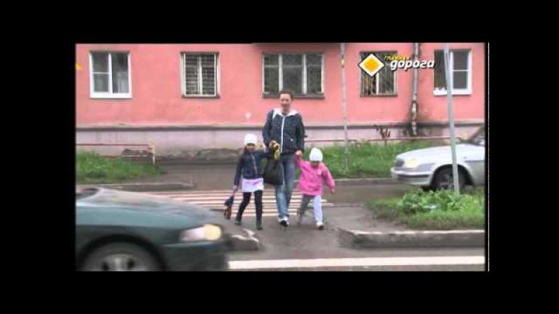 Школьники на дороге! Дети на дорогах - НТВ Главная дорога