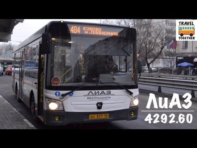 Новинка! ЛиАЗ-4292.60 | New bus- LiAZ-4292.60