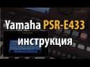 Синтезатор Yamaha PSR E433 Инструкция и обзор Полная версия