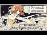 [Tsubasa Tokyo Revelations RUS cover] Yu Na – Synchronicity (TV-size) [Harmony Team]