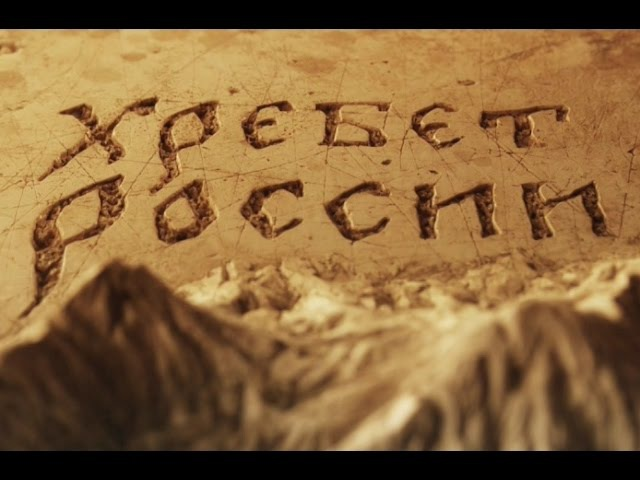 Хребет России (часть 34)