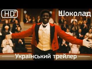Шоколад (Chocolat) 2016. Український трейлер [1080p]