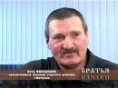 Атаман Пётр Владимирович Молодидов - Полное интервью в колонии 2005