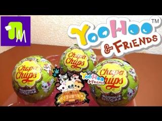 Юху и его Друзья, шоколадные шары Чупа Чупс сюрпризы как Киндеры | Chupa Chups Yoohoo and friends