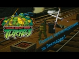 Полное прохождение Teenage Mutant Ninja Turtles: Mutant Melee / Леонардо