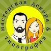 """Типография и мастерская декора """"Абзац"""""""