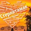 Стерлитамак онлайн | Cityopen.ru