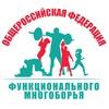 ФФМ | федерация функционального многоборья