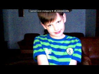 «Webcam Toy» под музыку Время и Стекло - Знай что ангели не спят,они смотрять на тебя). Picrolla