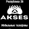 Электроника Астаны → www.akses.kz