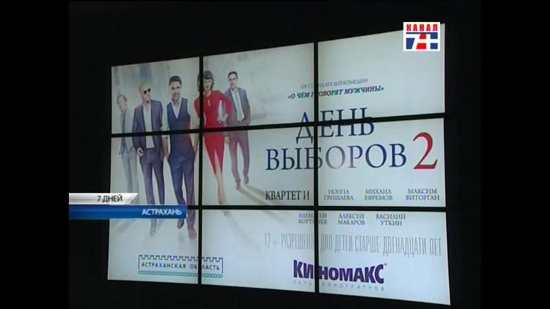 На предпремьерном показе замечательного фильма День Выборов 2 в Киномакс IMAX в Астрахани 😊🎶🎶🎶