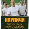 07.11 КИРПИЧИ - ХХ ЛЕТ Н. НОВГОРОД