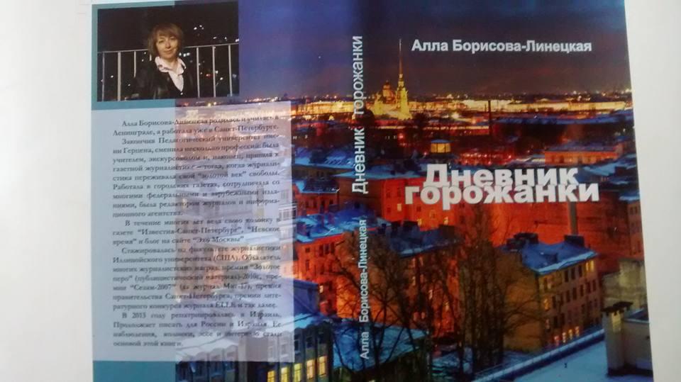 Представление книги журналиста Аллы Борисовой-Линецкой